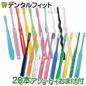 歯科専用 歯ブラシ アソート20本セット福袋  歯みがき粉おまけ付 歯ブラシは全て日本製のこだわり福...