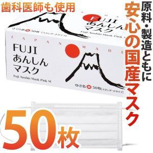 日本製 FUJIあんしん マスク ゆき色(ホワイト) Mサイズ スタンダード 50枚入 90×175mm 国産 サージカルマスク 不織布 使い捨て あすつく|歯科医院専売品のデンタルフィット