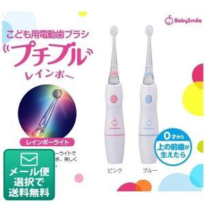 こども用電動 歯ブラシ プチブルレインボー S-202 ピンク(メール便1点まで)|d-fit