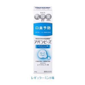 薬用歯みがき アバンビーズ レギュラーミント 1本(80g) わかもと製薬