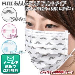毛羽立ちにくい不織布を利用し、呼吸性・装着性にこだわった日本製マスクのお試しセットです。 マスクの上...