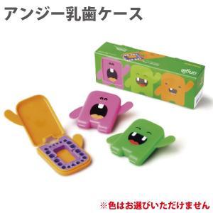 アンジー 乳歯ケース 1ケース ※海外製のため若干擦り傷・汚れがございます(メール便8点まで) ポイント消化|d-fit