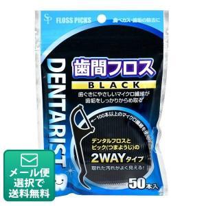 DENTARIST 歯間フロス BLACK 1袋(50本入) 【ポイント消化】(メール便9点まで) ポイント消化|d-fit