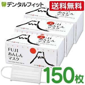 日本製 FUJIあんしん マスク ゆき色(ホワイト) Mサイズ  3箱セット 50枚入×3 150枚 90×175mm 国産 サージカルマスク 不織布 使い捨て あすつく|歯科医院専売品のデンタルフィット