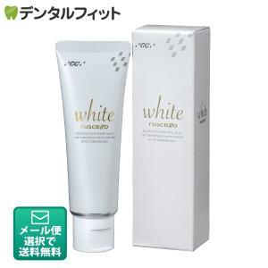 ホワイトニング 歯磨き粉 GC ルシェロ歯磨きペースト ホワイト (100g) 1本 ルシェロホワイト(メール便4点まで) 歯科医院専売品のデンタルフィット