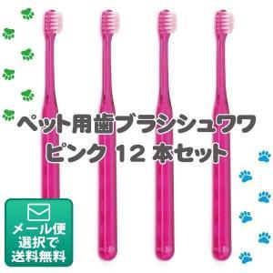 犬用歯ブラシ Ci シュワワ ピンク /12本セット(メール便2点まで) d-fit