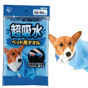 超吸水ペット用タオル ポイント消化 d-fit