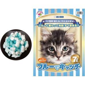 濡れた部分がブルーに!ブルーでキャッチ(7L) 紙の猫砂 ペットワールド 猫砂 紙 燃えるゴミ サノテック ポイント消化 d-fit