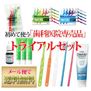 初めて使う歯科専売品トライアルセット (メール便2点まで)|d-fit
