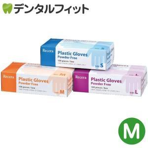 リセラ プラスチックグローブ (パウダーフリー) Mサイズ 1箱 (100枚入) ポイント消化|d-fit