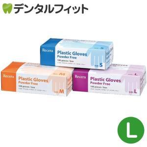 リセラ プラスチックグローブ (パウダーフリー) Lサイズ 100枚入1箱 ポイント消化|d-fit