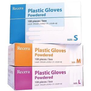 リセラ プラスチックグローブ(パウダー付) Sサイズ 1箱(100枚入) ポイント消化|d-fit