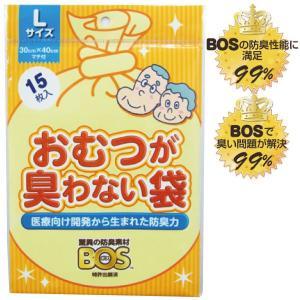 BOS おむつが臭わない袋 1パック(15枚入) ポイント消化|d-fit