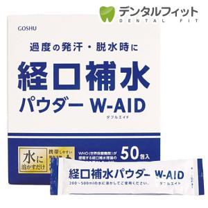 経口補水パウダー W-AID ダブルエイド 6g x 50包(粉末清涼飲料)五洲薬品   ナトリウム d-fit