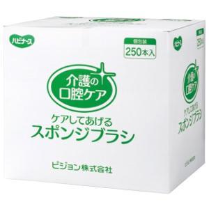 ハビナース ケアしてあげるスポンジブラシ 1箱(250本)|d-fit