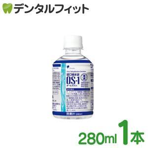 経口補水液 OS-1(オーエスワン) 280ml×1本 ポイント消化 d-fit