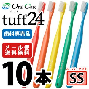 歯ブラシ タフト24 オーラルケア SS(スーパーソフト) カラーアソート 10本  アソートにホワ...