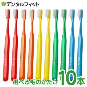 歯ブラシ タフト24 オーラルケア  硬さが選べる カラーアソート  10本 デザイン歯ブラシ ゼブ...