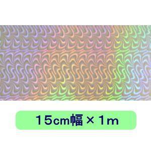 ホログラムシート ダブルフラッシュ 15cm×1m ロール|d-form-holo