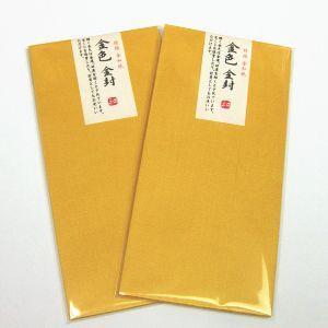 金色封筒 10枚セット【特撰 金和紙】素敵なお年玉袋|d-form-holo