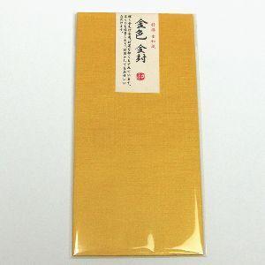 金色封筒 10枚セット【特撰 金和紙】素敵なお年玉袋|d-form-holo|02