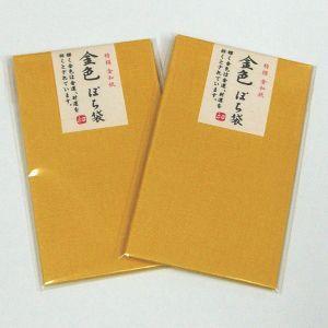 金色 ぽち袋 10枚セット【特撰 金和紙】素敵なお年玉袋|d-form-holo