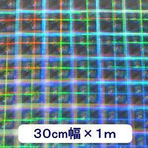 ホログラムシート ハイパー(シルバー) 30cm幅×1m ロール|d-form-holo