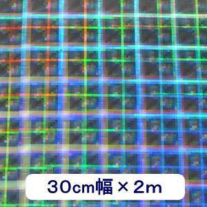 ホログラムシート ハイパー(シルバー) 30cm幅×2m ロール|d-form-holo