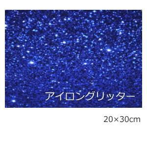 グリッターアイロンプリントシート ブルー 【送料無料 ゆうパケット便】|d-form-holo