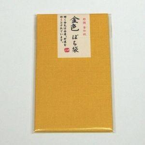 金色 ぽち袋 5枚 【特撰 金和紙】素敵なお年玉袋 d-form-mail 02