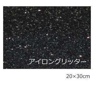 グリッターアイロンプリントシート ブラック 【送料無料 ゆうパケット便】|d-form-mail