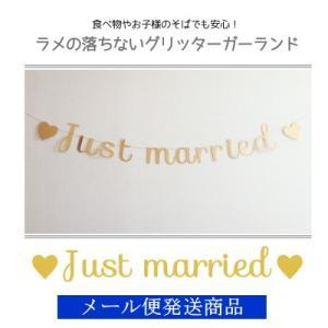 ラメの落ちない グリッターガーランド(just married)/ゴールド 結婚式の飾りつけや前撮り写真のフォトプロップスとして|d-form-mail