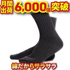 靴下 ソックス ビジネスソックス メンズ 消臭 防臭 ビジネス 紳士 紳士靴下 綿 黒 コットン 抗...