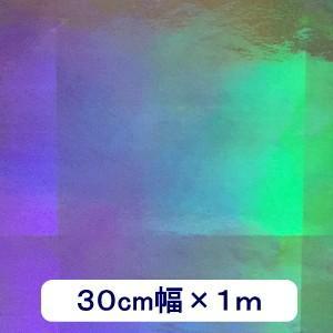 ホログラムシート オーロラ(シルバー) 30cm×1m|d-inform