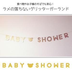 グリッターガーランド(BABY SHOWER)/ゴールド ベビーシャワー ガーランド|d-inform