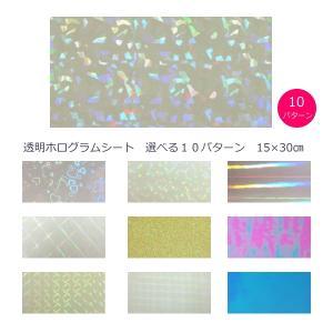 透明ホログラムシート 選べる10パターン|d-inform