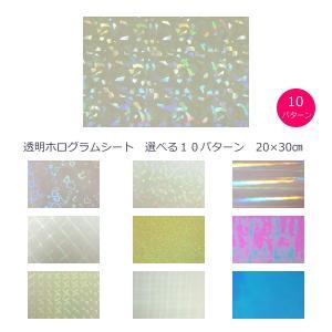 透明ホログラムシート(シールタイプ) 選べる10パターン 20cm×30cm(約A4サイズ) d-inform