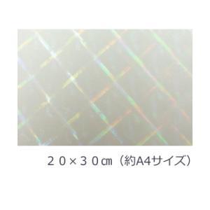 透明ホログラムシート ハイパープレード 20cm×30cm(約A4サイズ) d-inform