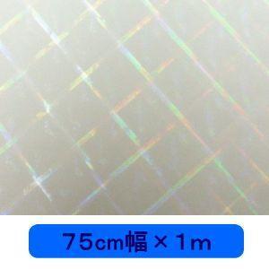 透明 ホログラムシート ハイパープレード(無色)  75cm幅×1m ロール|d-inform