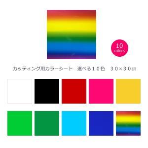 カッティング用 カラーシート 選べる10色 30cm×30cm d-inform