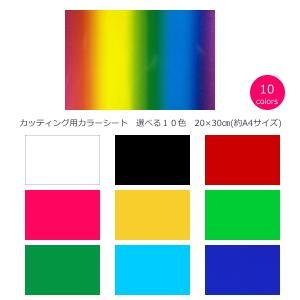 カッティング用 カラーシート 選べる10色 20cm×30cm(約A4サイズ) d-inform