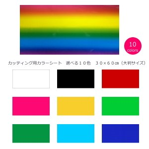 カッティング用 カラーシート 選べる10色 30cm×60cm(大判サイズ) d-inform