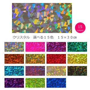 ホログラムシート クリスタル 選べる11色|d-inform