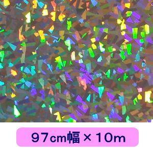 ホログラムシート クリスタル シルバー 97cm幅×10m d-inform