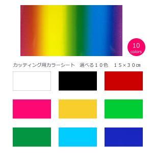カッティング用 カラーシート 選べる4色|d-inform