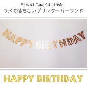 グリッターガーランド(HAPPY BIRTHDAY)/ゴールド 誕生日の飾りつけにぴったり[お誕生日会 バースデーバナー アルファベットバナー ガーランド]|d-inform