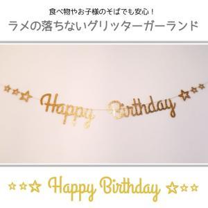 グリッターガーランド(☆HAPPY BIRTHDAY☆)/ゴールド 誕生日の飾りつけにぴったり[お誕生日会 バースデーガーランド]|d-inform