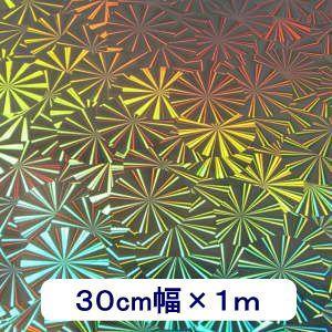 ホログラムシート なでしこ (シルバー) 30cm幅×1m ロール|d-inform