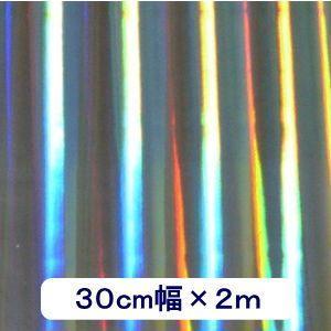 ホログラムシート リップル(シルバー)  30cm×2m|d-inform