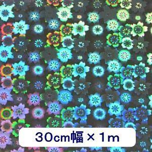 ホログラムシート さくら(シルバー) 30cm幅×1m ロール|d-inform